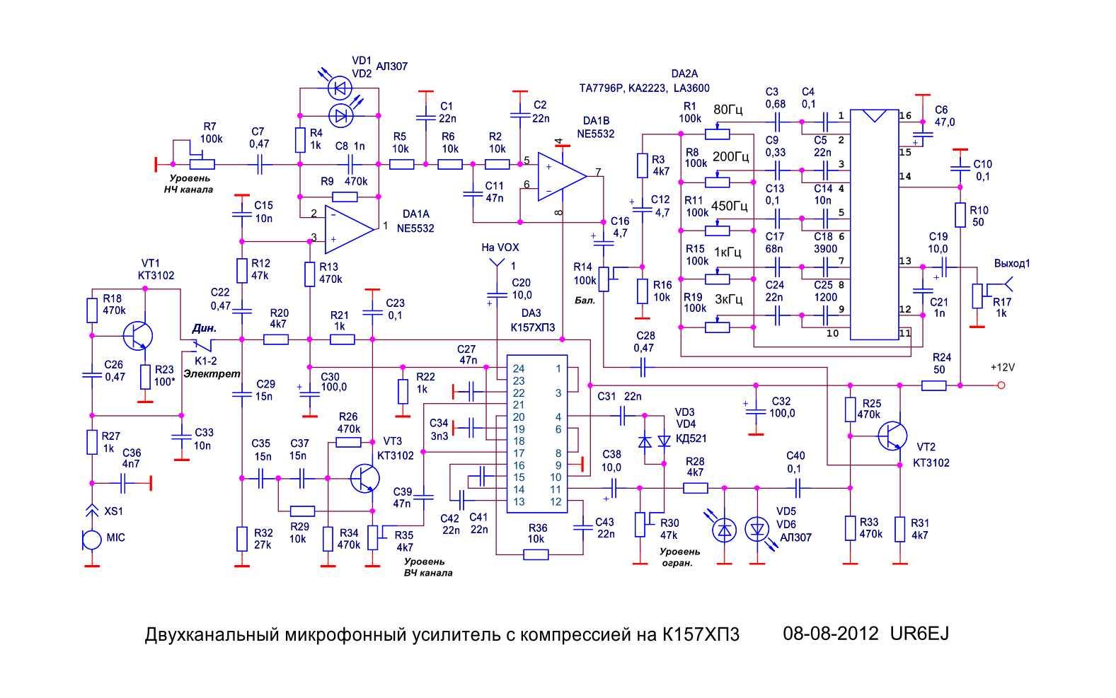 Схема подключения микрофона электретного