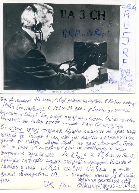 UA3CH-R.jpg