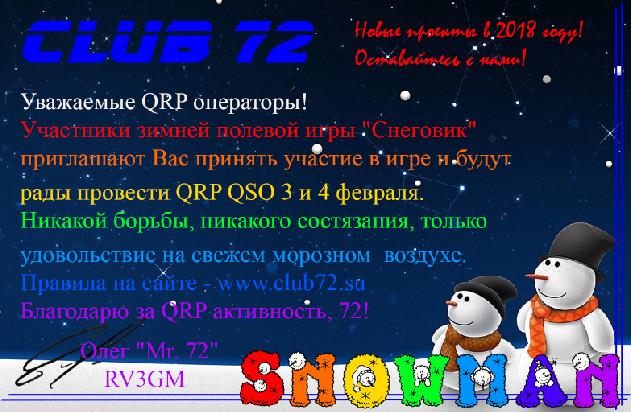 sn2018rus.jpg