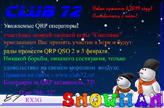 sn2019rus.jpg