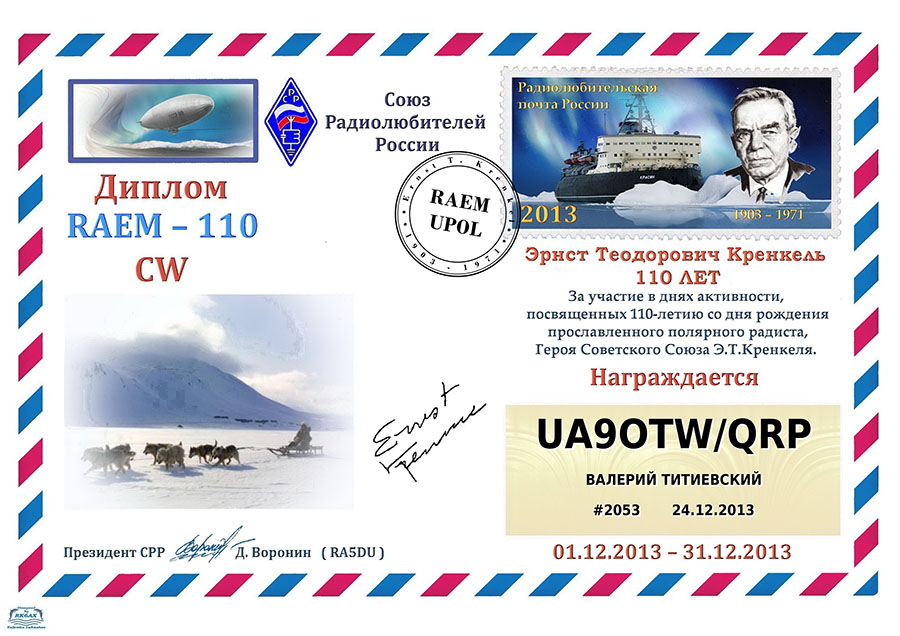 RAEM110-UA9OTW_QRP-CW.jpg