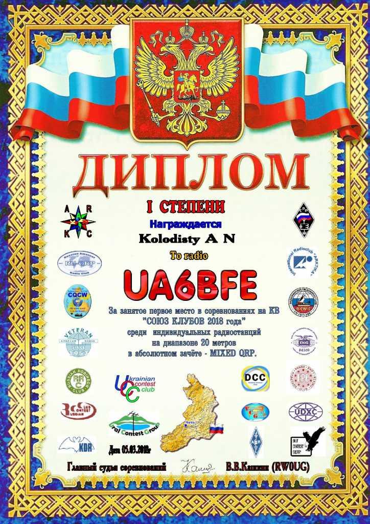 UA6BFE.jpg