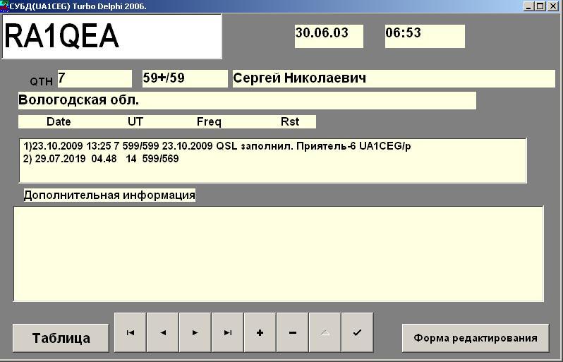 29.07.20189-RA1QEA_Call_Box.JPG
