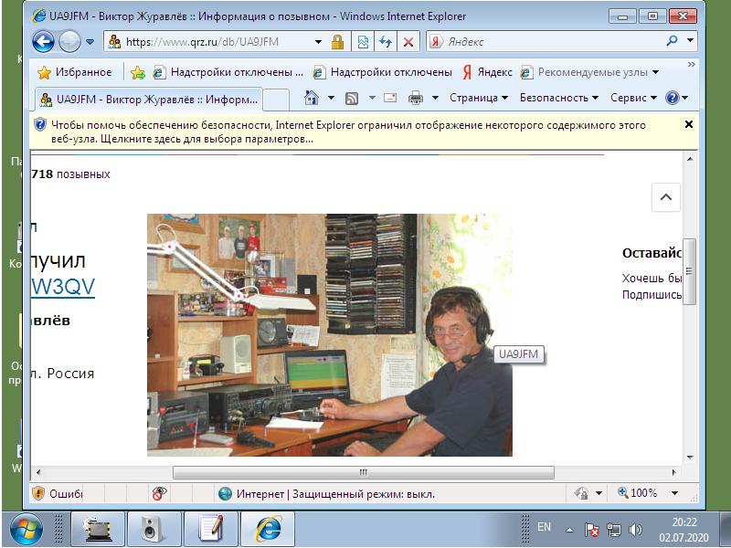 UA9JFM_02.06.2020.png